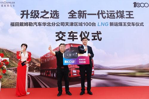 节气重卡只选欧曼  100台LNG大单交付客户