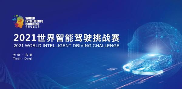 """2021世界智能驾驶挑战赛等你来""""战"""" 科技体验项目趣味无限"""