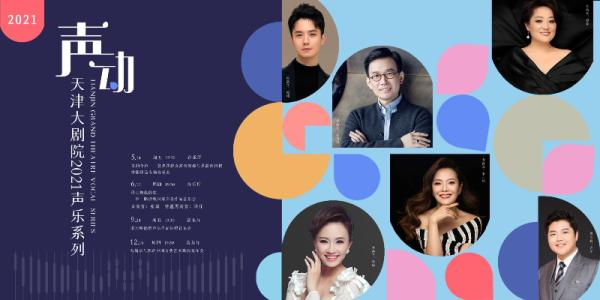 声动·天津大剧院2021声乐系列演出本周揭幕
