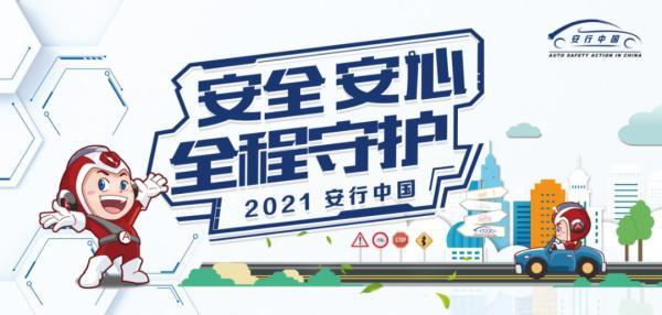 安行中国联合世界智能挑战赛 将在天津欢乐谷举行汽车科技体验展