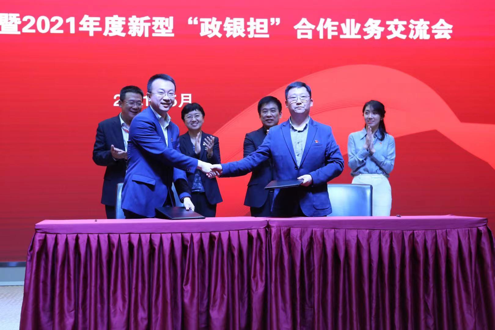 中国银行天津市分行与市担保中心举办结对共建活动