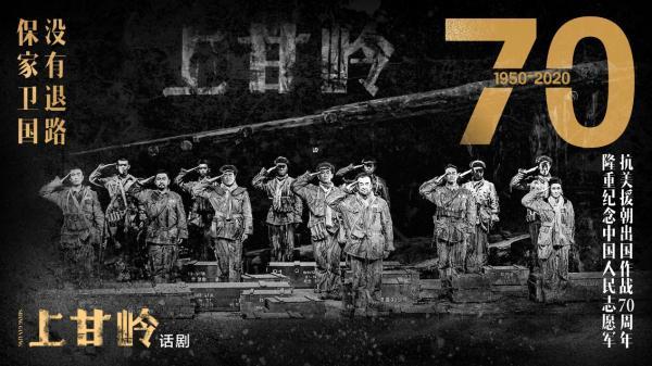 爆款话剧《上甘岭》6月19日天津再度上演