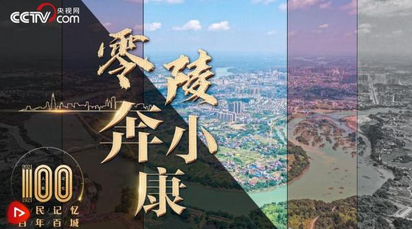 【人民记忆:百年百城】永州零陵奔小康