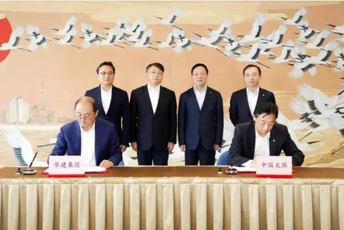 中国太保与华建团体助力构建新成长名堂