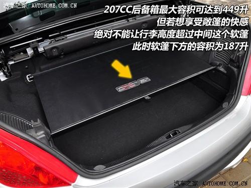 秦皇岛汽车网 进口标致 进口标致207 cc gt150 精英版高清图片